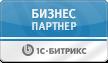 Сертификат Бизнес партнер 1c битрикс